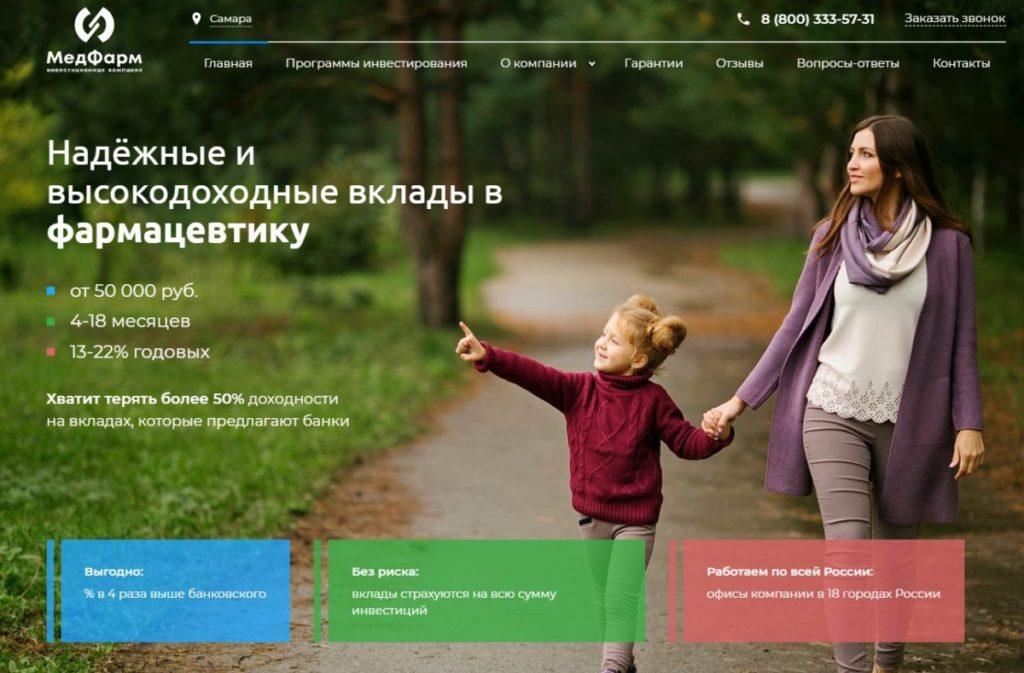 ПК МедФарм, pkmedfarm.ru - какие отзывы вкладчиков?