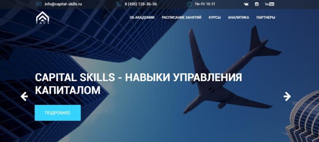 Capital Skills Финансовая Академия, capital-skills.ru - какие отзывы?