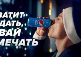 Какая музыка из рекламы из рекламы Pepsi «Хватит ждать, давай отмечать!» 2020?