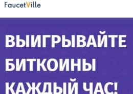 Faucetville.io — какие отзывы?