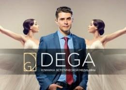 Клиника пластической хирургии DEGA (dega-clinic.com) — какие отзывы?