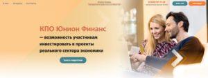 КПО Юнион Финанс, kpo-uf.ru - какие отзывы?