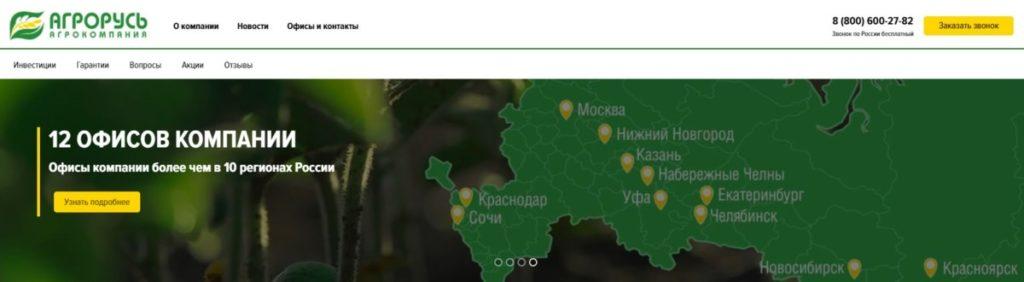 КПК АгроРусь, kpkagro.ru - какие отзывы?