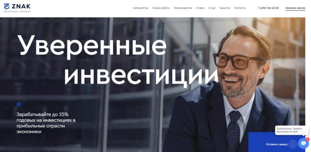 Znak, fkznak.ru - какие отзывы о финансовой компании?