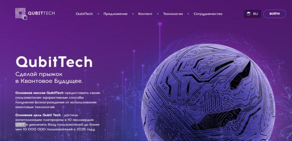 QubitTech, qubittech.ai - какие отзывы о заработке на USDT?
