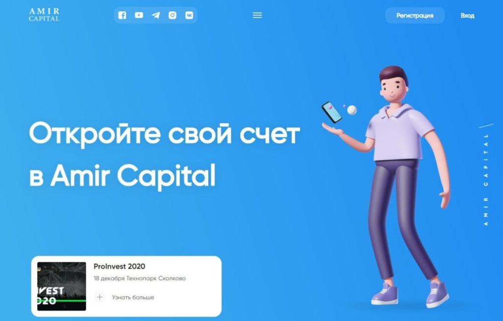 Amir Capital, amir.capital - какие отзывы о пирамидосине?