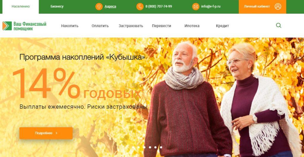Ваш Финансовый помощник - есть ли опасность потерять деньги? Какие отзывы о v-f-p.ru?