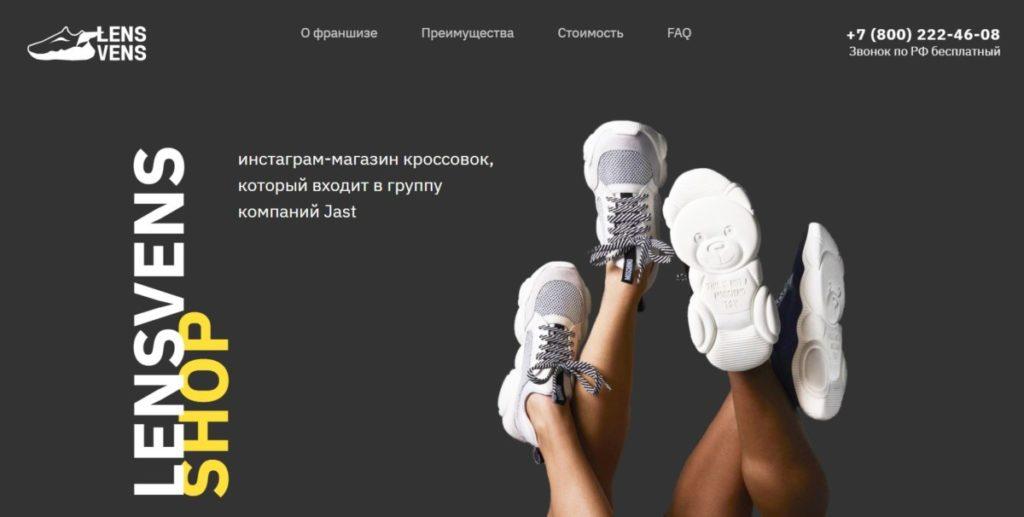 Франшиза LensVens Shop, lensvens.ru - какие отзывы?