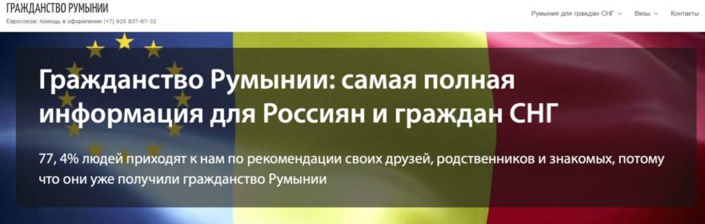 Emigra, es-emigra.ru - какие отзывы?