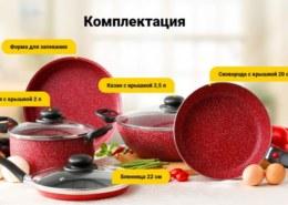 Набор посуды Драгоценный — какие отзывы домохозяек?