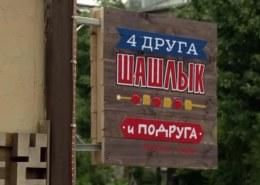 Ресторан 4 друга, шашлык и подруга, г. Санкт-Петербург — какие отзывы?
