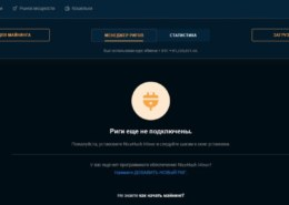 An error occurred while fulfilling the request на NiceHash — что за ошибка?