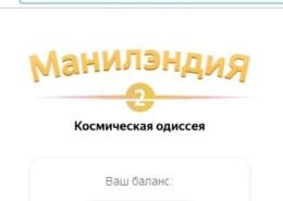 Игра Манилэндия, yoomoney.ru/moneylandia, платит, какие отзывы?