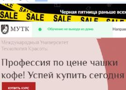 Международный университет технологий красоты, mutk.ru — стоит обращаться, какие отзывы?