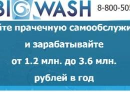 Франшиза Big Wash, прачечной самообслуживания bigwash.biz — какие отзывы, стоит покупать для небольшого города?