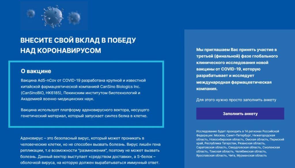 covidtrialrussia.ru - какие отзывы, кто заполнил заявку на вакцинацию?