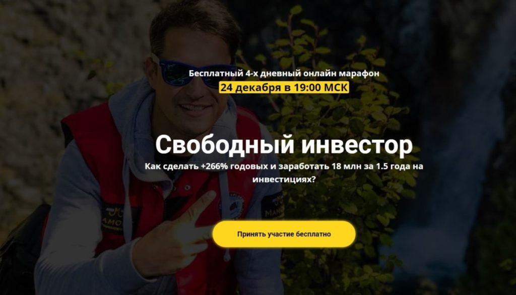 Свободный инвестор, Александр Кондрашов - какие отзывы?