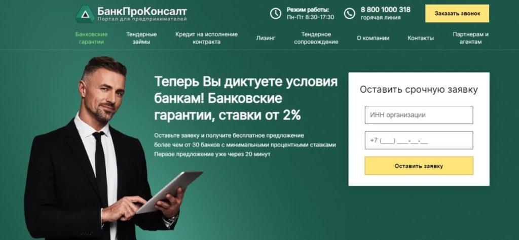 БанкПроКонсалт - какие отзывы?