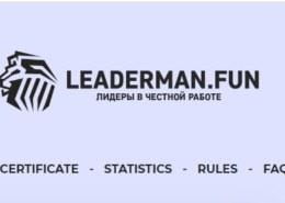Leaderman.fun — платит или нет, какие отзывы?