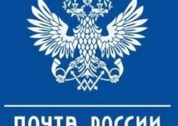 Как работает Почта России в новогодние праздники 2021?