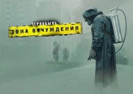 The-chernobyl.com — какие отзывы, платит или лохотрон?