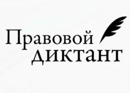 Всероссийский правовой (юридический) диктант 2020 — какие вопросы и ответы?