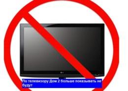 Правда ли что, Дом 2 больше не будут показывать по телевизору?
