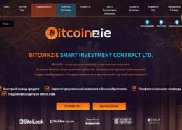 Bitcoinzie.com — какие отзывы?
