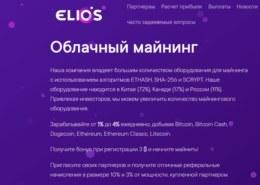 Elios.ltd — какие отзывы, платит или лохотрон?