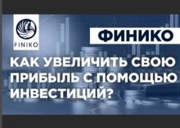 Finiko — это инвестиционная компания или лохотрон, какие отзывы?