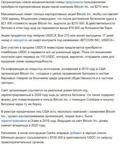 Bitcoin Inc, bitcoin.inc - какие отзывы, это развод?
