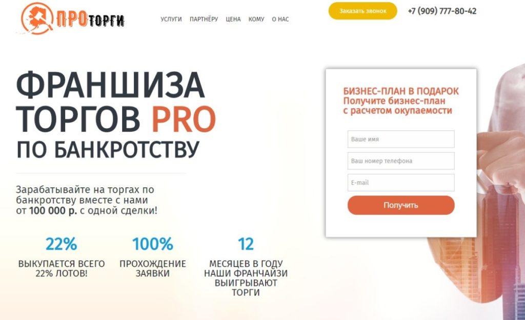 Франшиза Торги по банкротству «ПроТорги», pro-torgi.ru - какие отзывы?