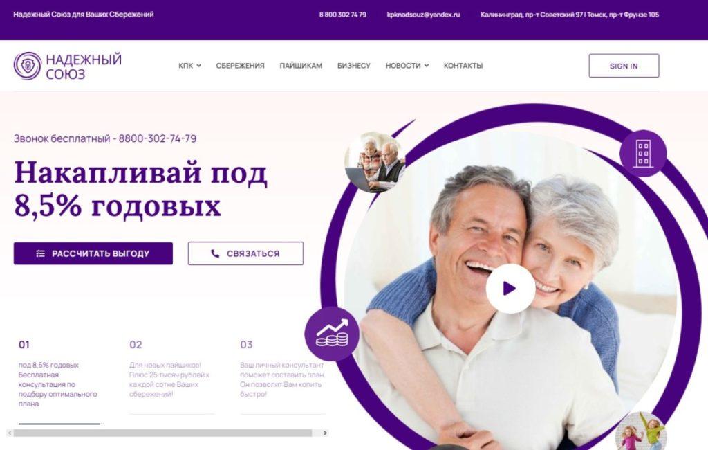 КПК Надежный Союз, kpknadsouz.ru - какие отзывы?