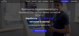 Франшиза Терминал РФ - какие отзывы о terminal-rf.ru и terminalosago.ru?