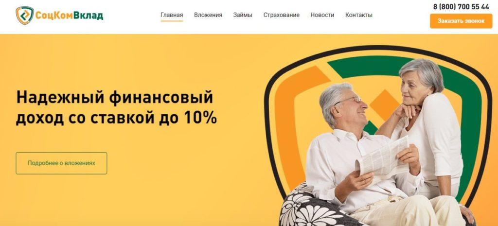 КПК СоцКомВклад - какие отзывы о соцкомвклад.рф?
