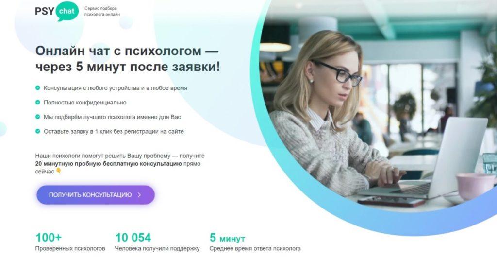 PsyChat, psy-chat.ru - какие отзывы о сервисе онлайн консультаций с психологами?
