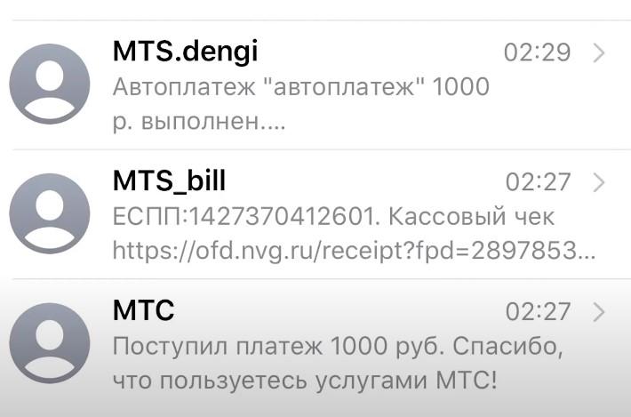 MTS Bill - что СМС с чеками?