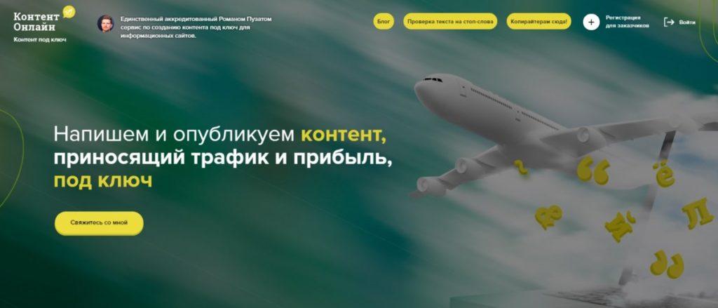 Контент Онлайн, content-online.ru - какие отзывы?