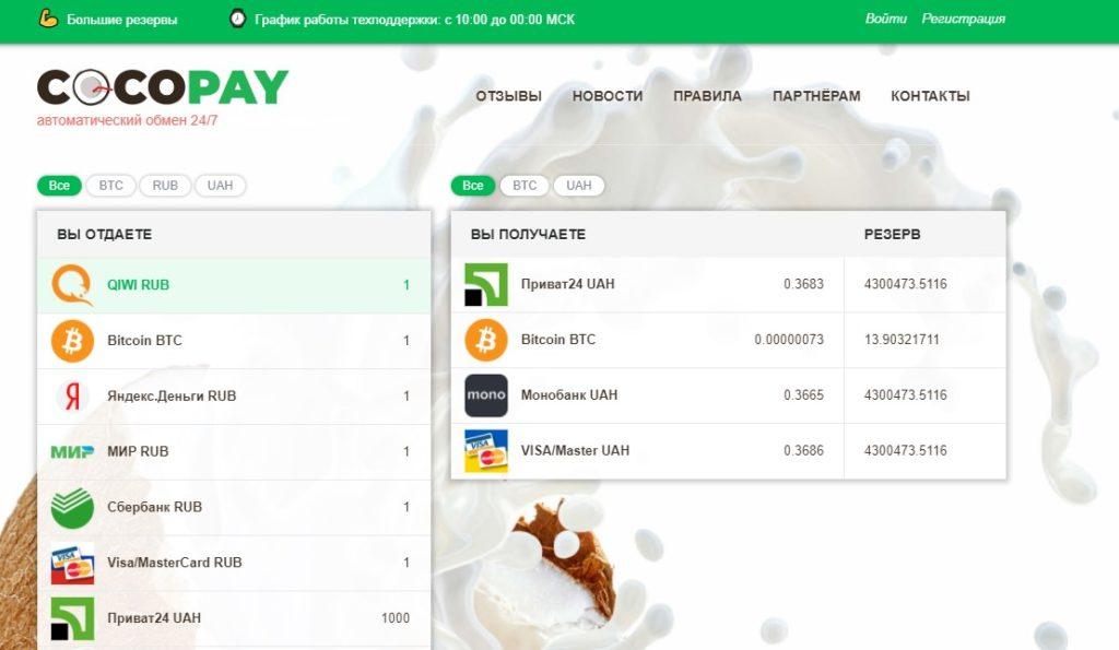 CocoPay, coco-pay.com - какие отзывы?