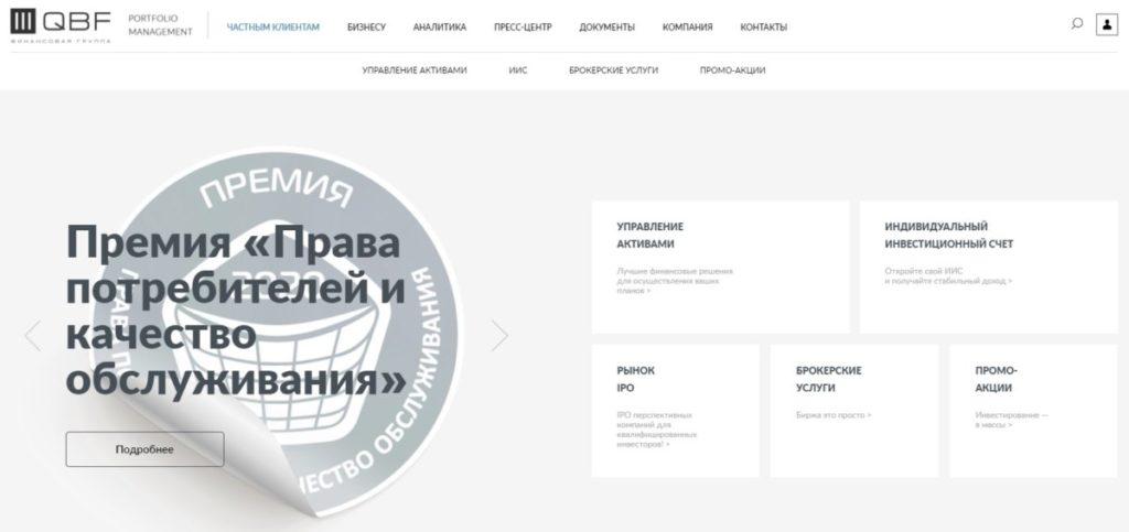 QBF - какие отзывы, стоит ли вкладывать деньги в qbfam.ru?
