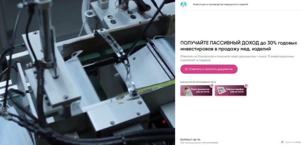 Компаниец Капитал - какие отзывы о kompaniets-kapital.ru?