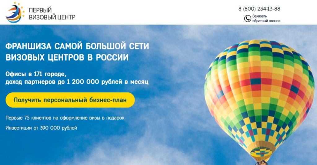 Франшиза Первый визовый центр, franch-visa.ru - какие отзывы?