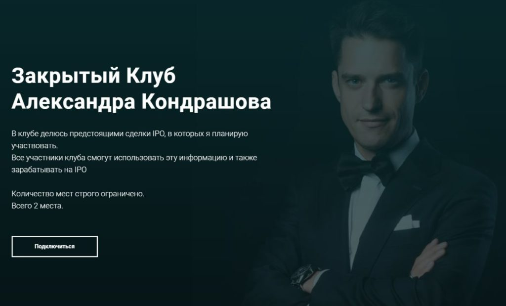 Закрытый Клуб и канал Александра Кондрашова - какие отзывы?
