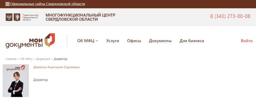 Девятых Анастасия Сергеевна, директор МФЦ - какие отзывы?