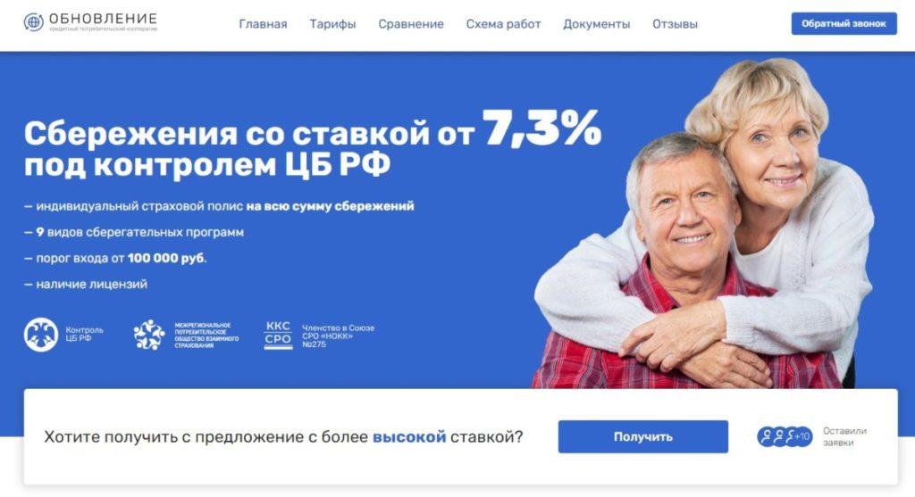 КПК Обновление, kpkobnovlenie.com - какие отзывы?