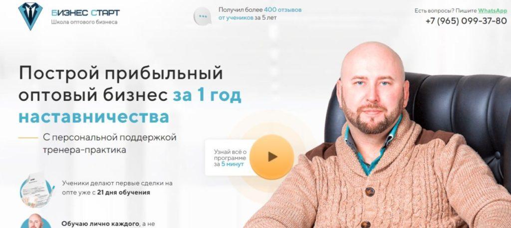 Бизнес Старт - школа оптового бизнеса Андрей Гук, какие отзывы?