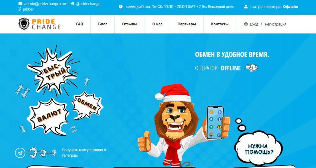 PrideChange.com - сомнительный обменник из Украины?