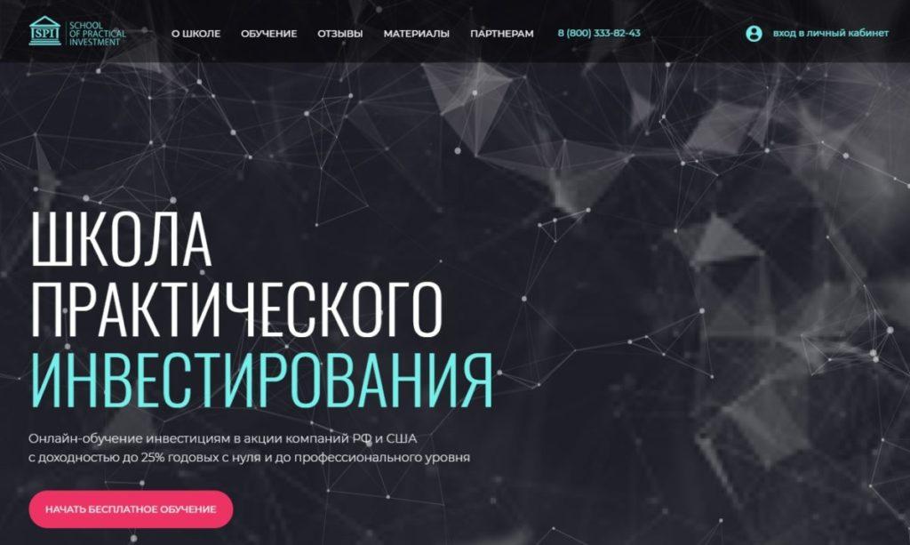 Школа Практического Инвестирования - какие отзывы о Investorpractic.ru?