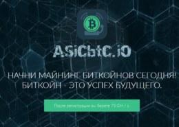 Облачный майнинг asicbtc.io — какие отзывы?