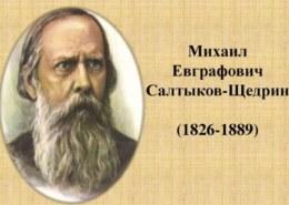 Какие средства создания образов использовал Салтыков-Щедрин?